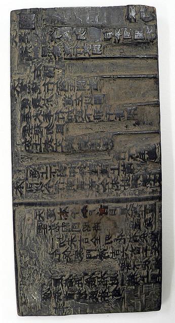 A Korean woodblock
